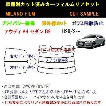高級プロ仕様 アウディ A4 セダン B9 カット済みカーフィ