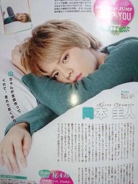 Hey!Say!JUMP★2016年4/9〜4/22号★TV LIFE