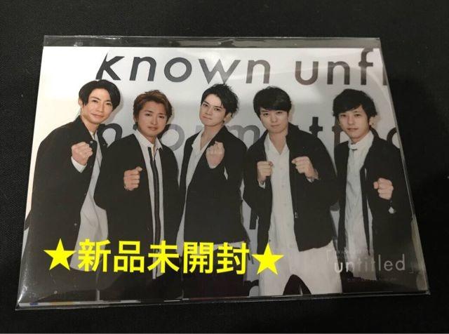 新品未開封☆嵐 untitled ツアー★集合フォトセット  < タレントグッズの