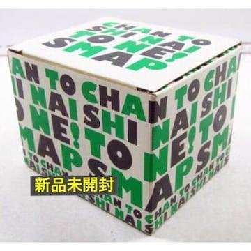 新品未開封☆SMAP SHOP CHAN TO SHI NAI TO NE!★マグカップ