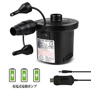 Deeplee【電池入り】電池式電動エアーポンプ 充電式 空気入れ&