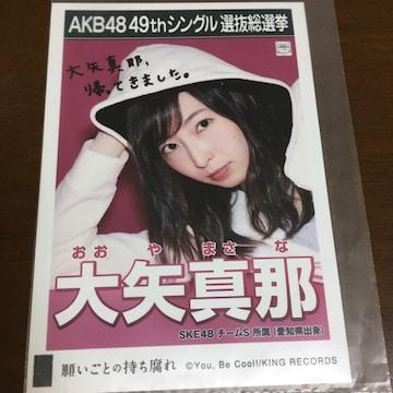 SKE48 大矢真那 願いごとの持ち腐れ 生写真 AKB48