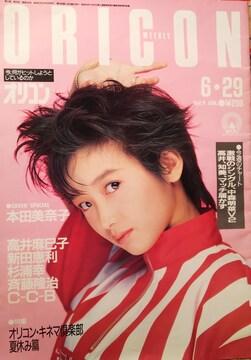 本田美奈子・高井麻巳子…【オリコンウィークリー】1987年