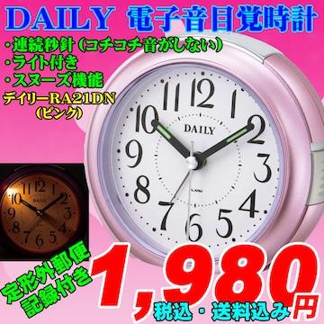 DAILY 小型連続秒針ライト付 デイリーRA21DN ピンク色