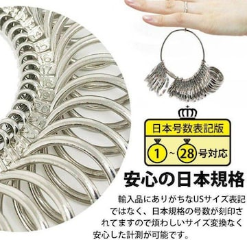 指輪 リング 指輪計測 リングゲージ 日本規格