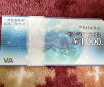 VJA ギフトカード 1000円券 14枚あり ポイント消化に