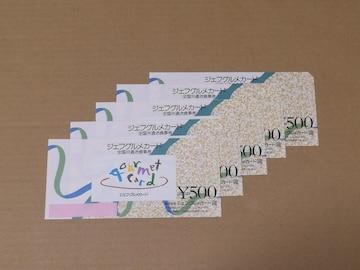 ジェフグルメカード 5枚 切手・印紙可