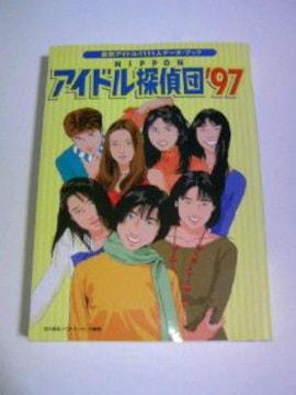初版本 NIPPON アイドル探偵団 97/浜崎あゆみ アイドル 1111人データブック