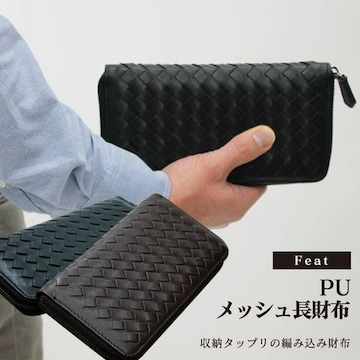 PU/合皮メッシュ編み込みデザイン 長財布 黒