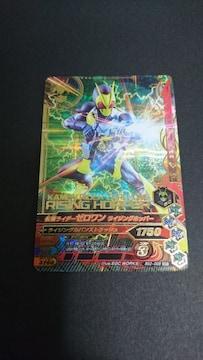 ガンバライジング★バーストライズ 2弾【SR】ゼロワン