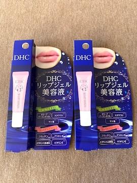 DHC リップジェル美容液 2本セット 新品未開封