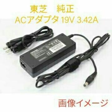 【S9120】サポート充実 動作確認済 ACコード付 東芝 19V 3.42A