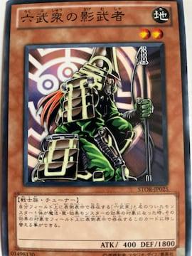 遊戯王【地・六武衆の影武者】