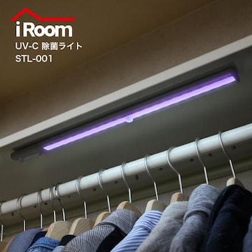 UV-C LED除菌ライト クローゼット タンス シューズボックス 靴箱