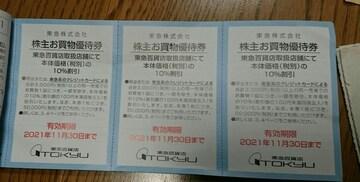 Bunkamura「ポーラ美術館展」ペア招待券 東急ストア割引