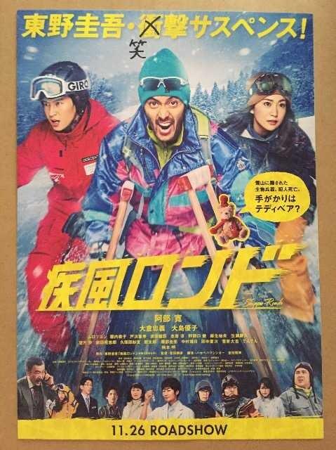 映画『疾風ロンド』見開きチラシ5枚◆大倉忠義 関ジャニ∞  < タレントグッズの