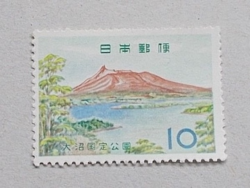 【未使用】国定公園切手 大沼 10円 1枚