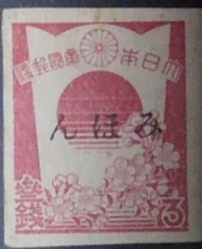 希少「第3次昭和切手 3銭 楯と桜のみほん字入り」