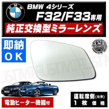 ドアミラー レンズ BMW 4シリーズ F32 F33 右側 修理 交換に エムトラ