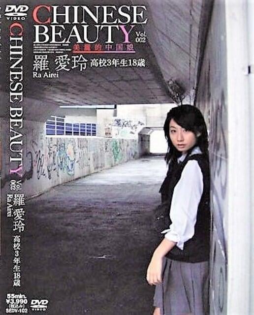 ★羅愛玲 / Chinese Beauty 2  < タレントグッズの