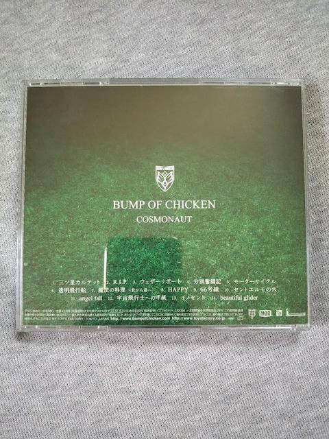 BUMP OF CHICKEN COSMONAUT CD < タレントグッズの