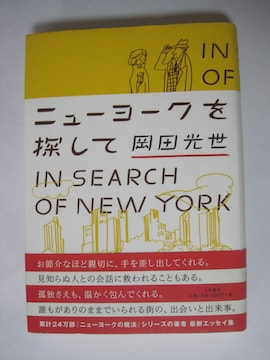 ニューヨークを探して  岡田 光世 (著)